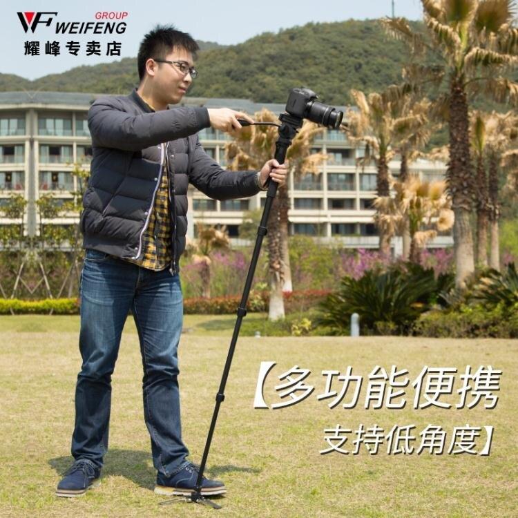 偉峰攝影攝像獨腳架單反 相機云臺單腳架便攜支撐腳架登山杖 摩可美家