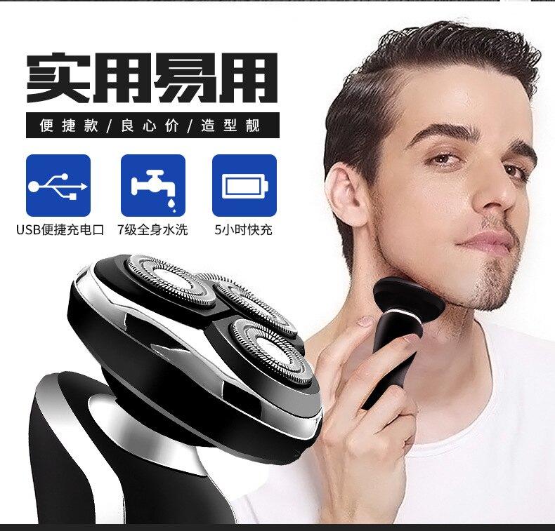多功能剃須刀USB充電式三刀頭電動剃須刀全身水洗4D胡須刀