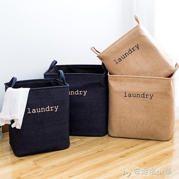 摺疊大號牛仔棉麻布藝髒衣籃洗衣籃子衣物玩具放髒衣服框的收納筐