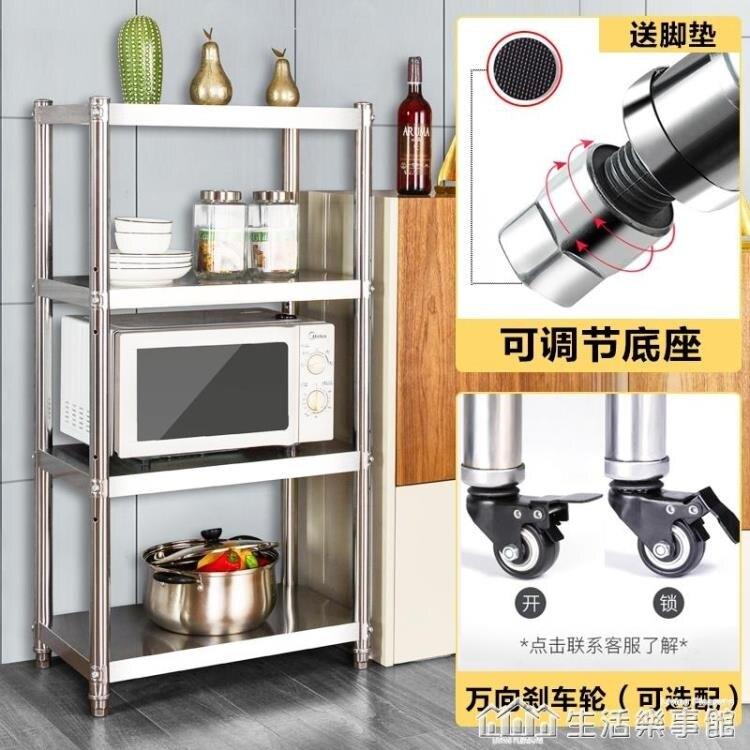 樂天精品 現貨 4層置物架落地多層不銹鋼貨架廚房用品家用大全3收納微波爐鍋架子