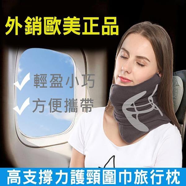 【南紡購物中心】外銷美國原廠正品可折疊圍脖式旅行枕_英倫格紋