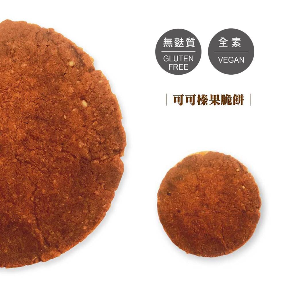 【撒福豆】可可榛果脆餅6入 甜點 日本原料 低熱量 低卡 榛果 可可 甜食 無麩質 全