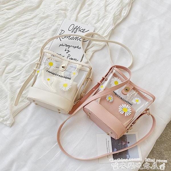 PVC包包透明包包女2021新款果凍ins小雛菊小方包pvc子母百搭側背斜背包 衣間迷你屋