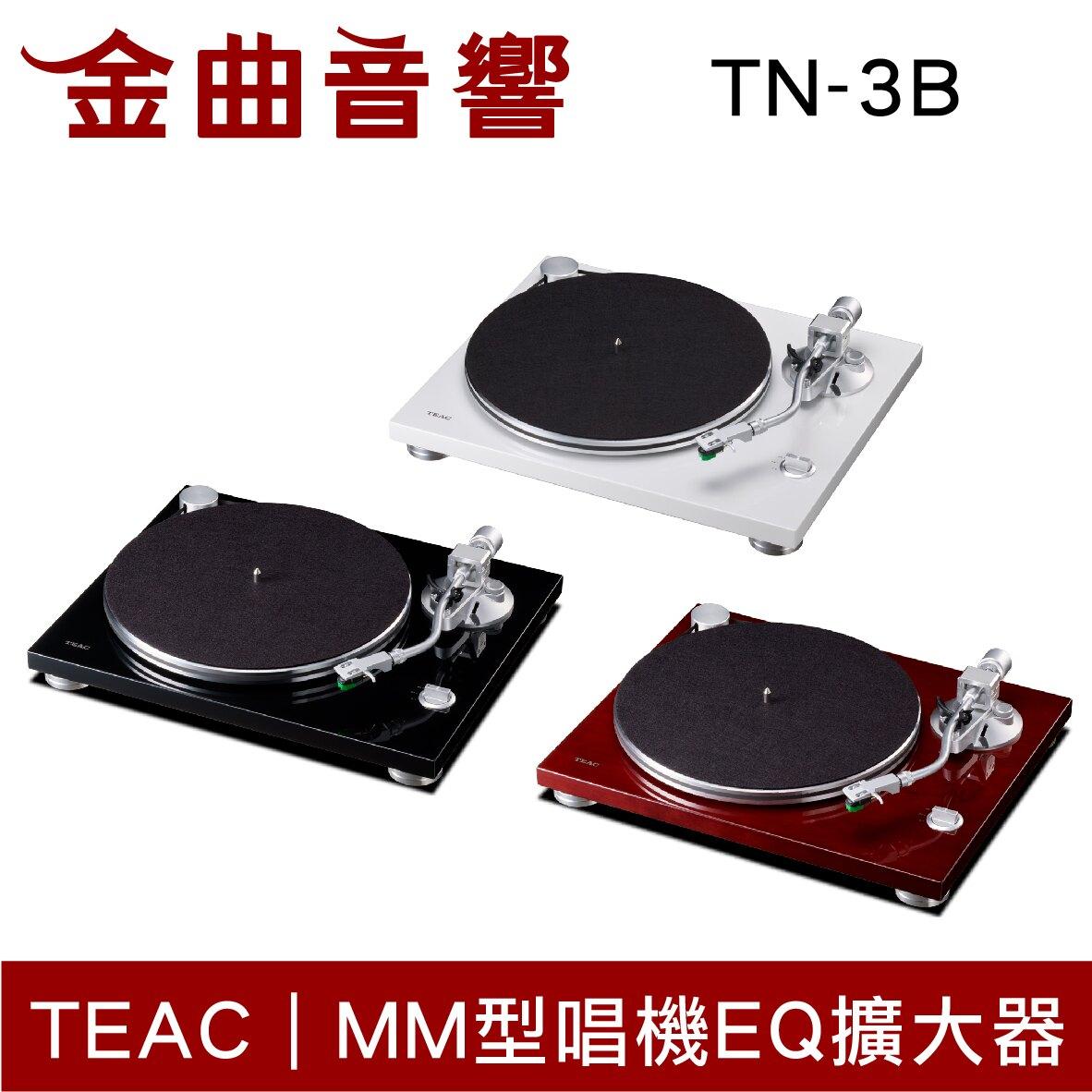 TEAC TN-3B 亮面白 USB 數位輸出 黑膠唱盤 | 金曲音響
