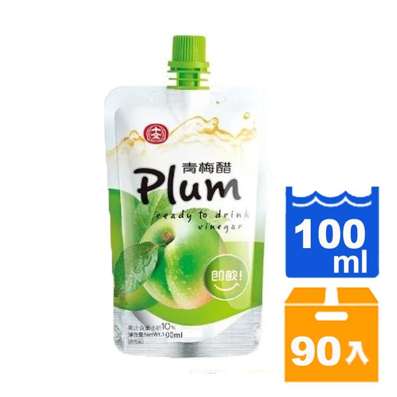 十全青梅醋飲料(即飲品)100ml(30入)x3箱 【康鄰超市】