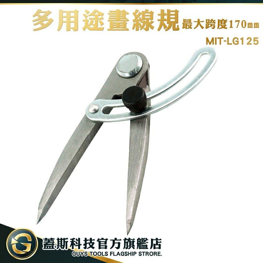 皮革圓規 材料厚實 耐磨幸好 輕巧好攜帶 MIT-LG125 鉗工木工間距規 畫線工具