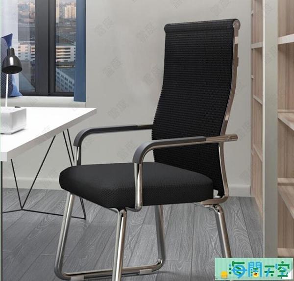 椅子靠背家用宿舍書桌麻將座椅弓形辦公室職員會議椅舒適久坐TW 【海闊天空】