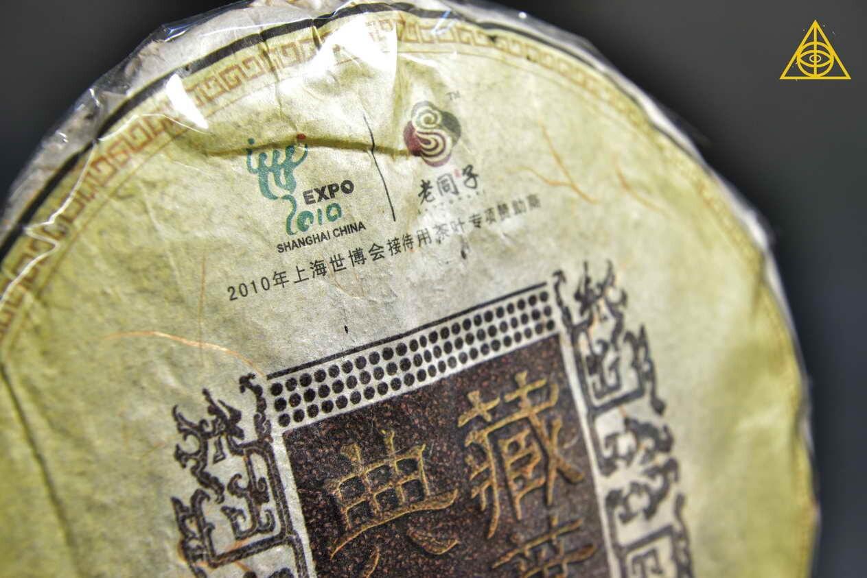 上汩神話 -2010上海世博地界 357g-生普 普洱茶 茶葉 送禮 茶餅