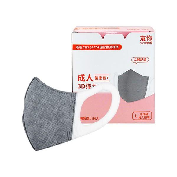 台灣康匠 友你 成人3D彈力活性碳醫用口罩50入(醫療用口罩)【小三美日】 DS001003