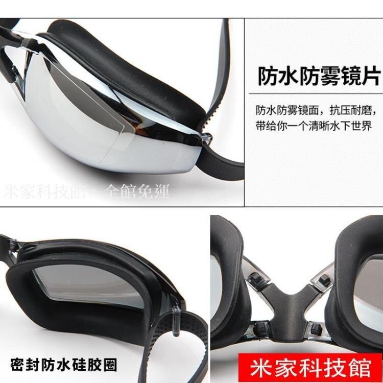 【八折】泳鏡 泳鏡男高清防水防霧游泳鏡電鍍大框女平光游泳眼鏡裝備潛水鏡