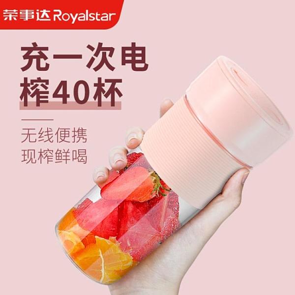 榨汁杯無線充電迷你果汁杯小型便攜式果汁機家用水果榨汁機 快速出貨
