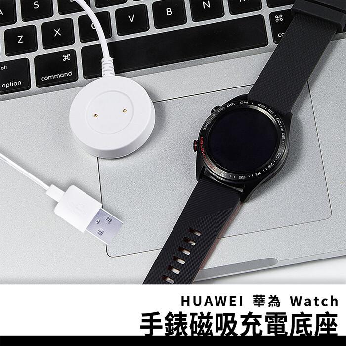 huawei華為 watch 手錶磁吸充電底座 (副廠)