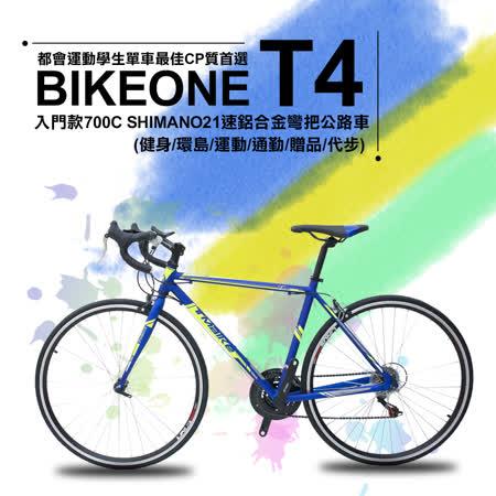 BIKEONE T4入門款700C SHIMANO變速21速鋁合金彎把公路車都會運動學生單車最佳CP質首選(健身/環島/運動/通勤/贈品/代步)