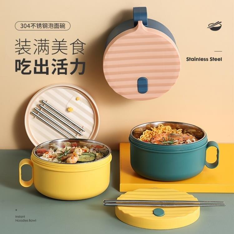 便當盒 可愛飯盒泡面碗帶不銹鋼學生上班族便當盒宿舍食堂簡約日式大容量