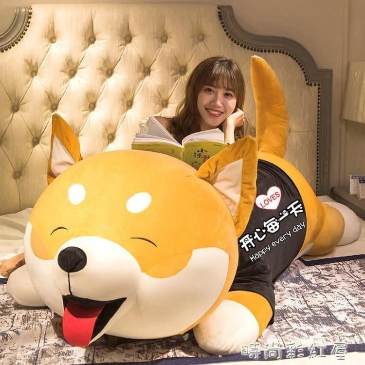柴犬公仔狗毛絨玩具大號娃娃玩偶可愛抱枕睡覺床上超軟女生日禮物MBS優尚良品