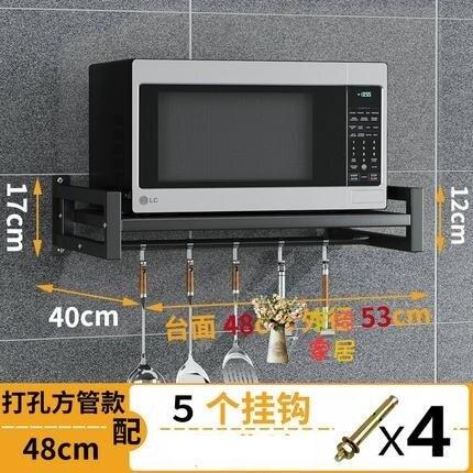 微波爐置物架 免打孔廚房微波爐置物架壁掛家用多功能掛牆式放烤箱牆上收納架子