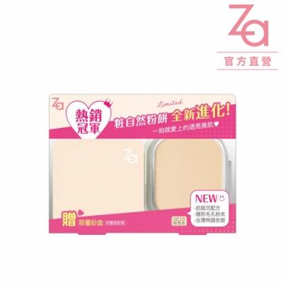 Za 粧自然無瑕粉餅EX限定組OC10