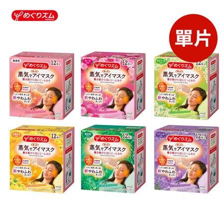 日本 KAO 花王 蒸氣眼罩 (單片) 眼罩 蒸氣眼罩 花王 蒸氣 熱敷眼罩 花王眼罩【B064256】