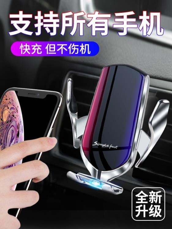 支架 車載手機架出風口無線充電萬能型汽車內飾用品大全黑科技導航支架