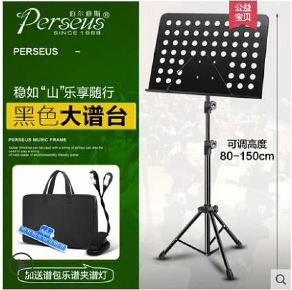 樂譜架 譜架便攜式可折疊樂譜架吉他架子鼓古箏小提琴歌譜臺家用曲譜琴架
