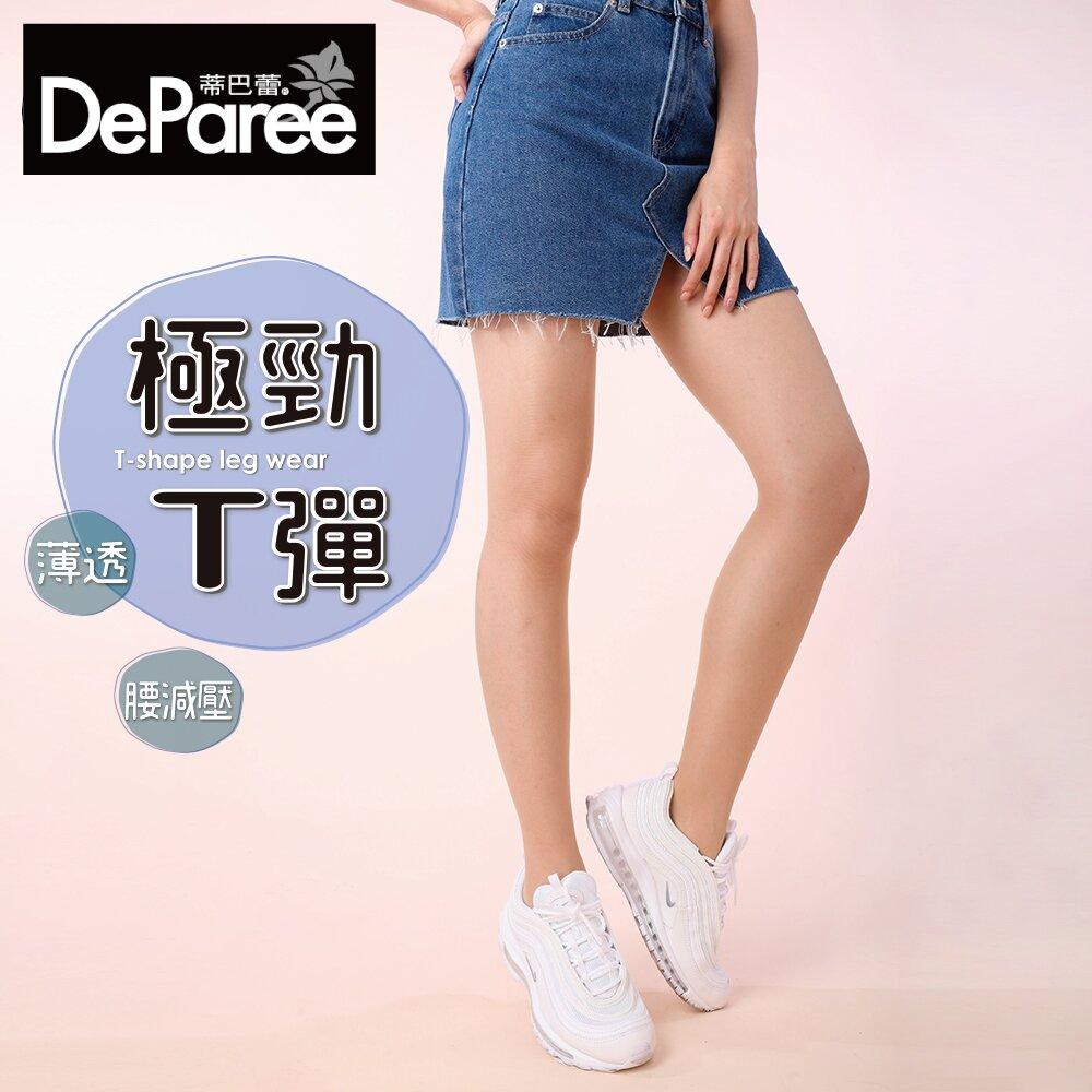 Deparee蒂巴蕾 極勁T彈彈性絲襪 (淺膚/膚/黑)