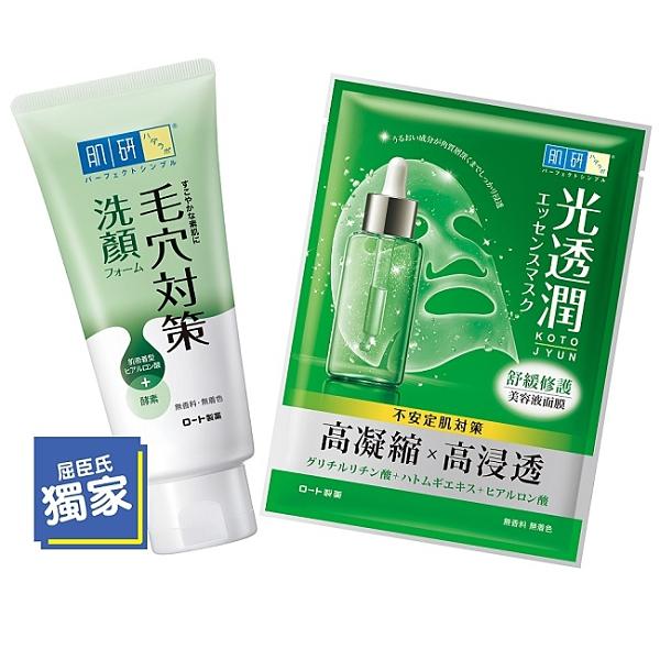 肌研毛穴對策洗顏乳超值組