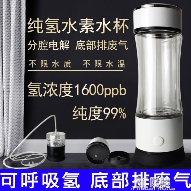 富氧水杯 日本富氫水杯電解杯水素杯水素水養生富氫水制氫氧分離便攜式吸氫 優尚良品