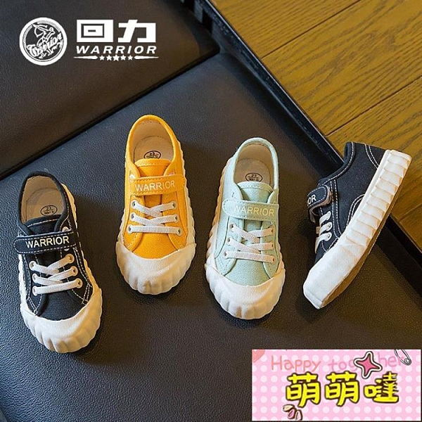童鞋兒童帆布鞋男童鞋2021年春秋新款百搭女童布鞋小學生板鞋【萌萌噠】