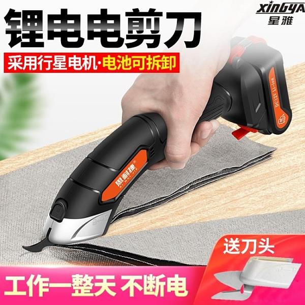 電剪刀裁布神器手持式裁縫小型切裁布機充電電動剪刀服裝電剪子 【端午節特惠】