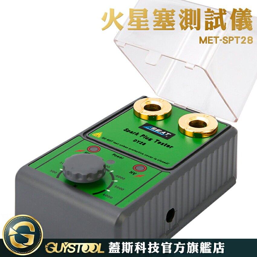 跳火量規 多檔頻率調節 12V驅動汽油車 MET-SPT28 雙孔火嘴高壓包點火系統檢測儀 汽修檢測