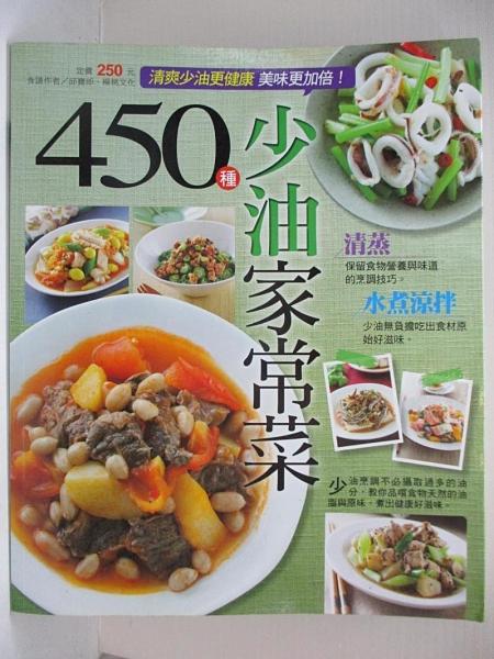 【書寶二手書T1/餐飲_EDH】450 種少油家常菜_楊桃文化
