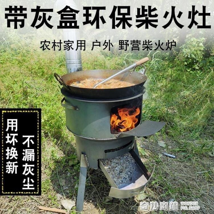 柴火爐家用農村柴火灶加厚帶接灰盒野營戶外不漏灰節能清潔爐灶