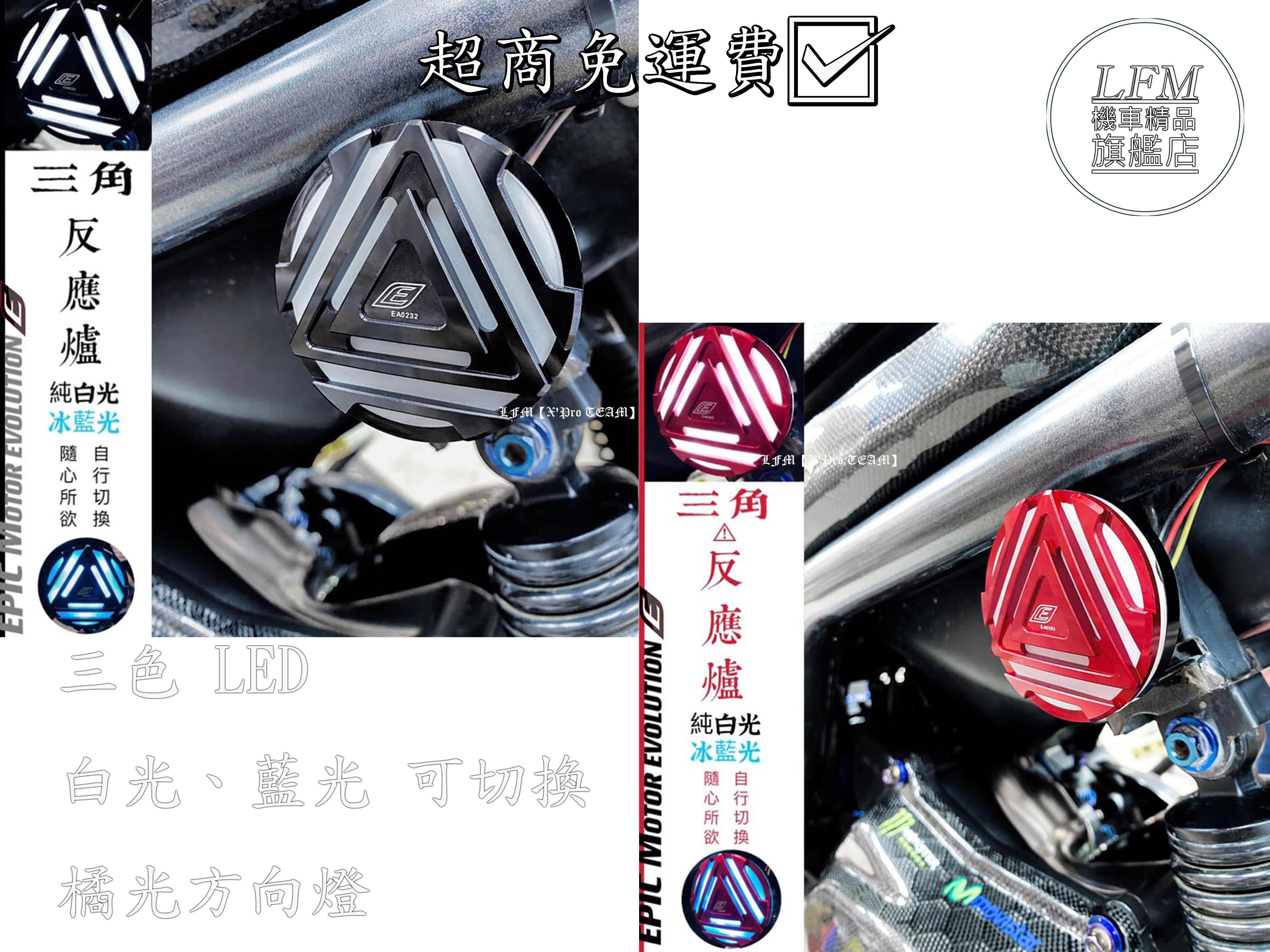 【LFM】EPIC LED 三角反應爐 反光片 勁戰六代 勁戰五代 勁戰四代 FORCE BWS XMAX 焚化爐