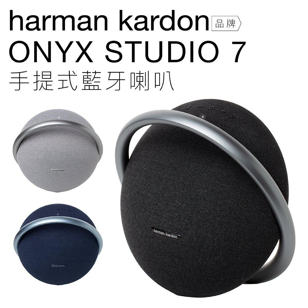 harman/kardon 藍牙喇叭 Onyx studio 7 2021全新無線藍牙喇叭 可充電 可串聯【台灣保固】