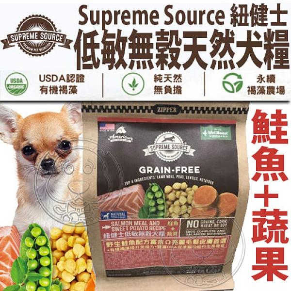 【培菓幸福寵物專營店】美國紐健士》低敏無穀天然全齡犬糧(鮭魚+蔬果)-260g