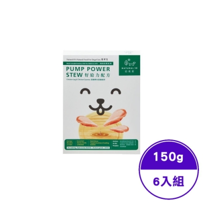Natural10自然食-寵鮮包犬貓鮮食-好給力配方 150g (VB70)(6入組)