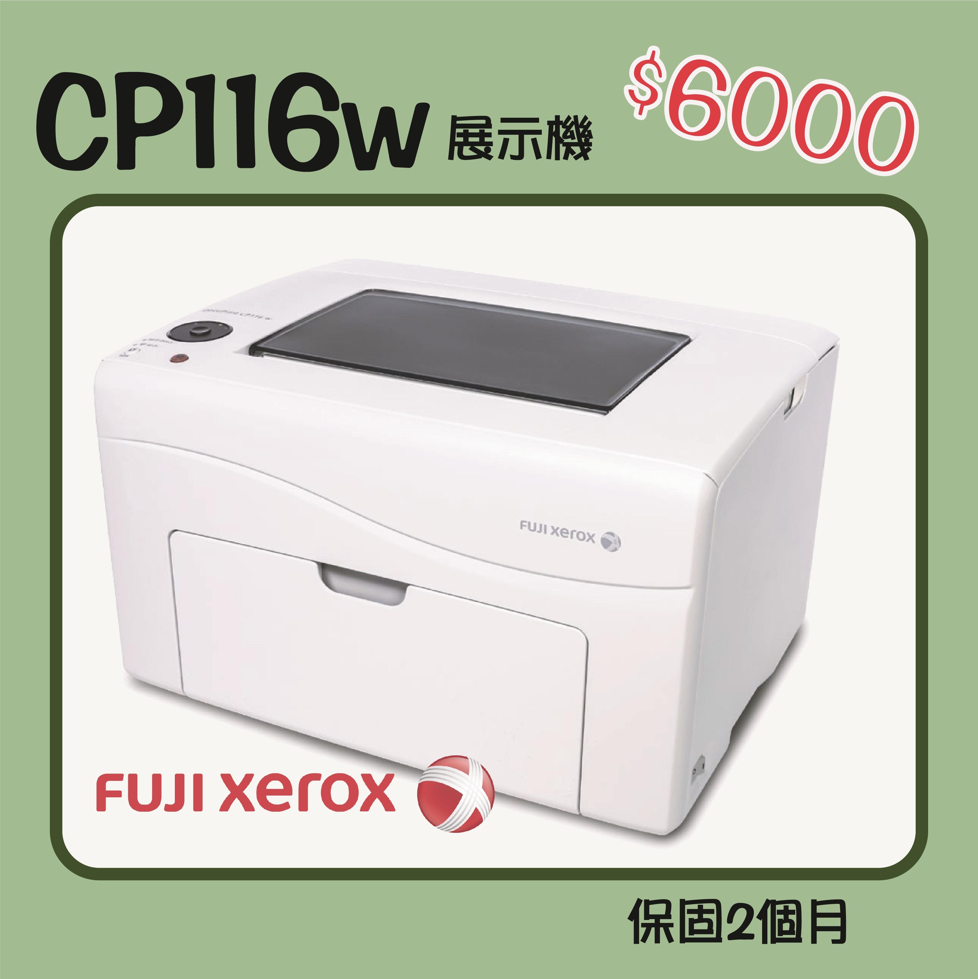 FujiXerox CP116w (展示機) 彩色 S-LED 無線 網路 印表機 全彩 雷射印表機