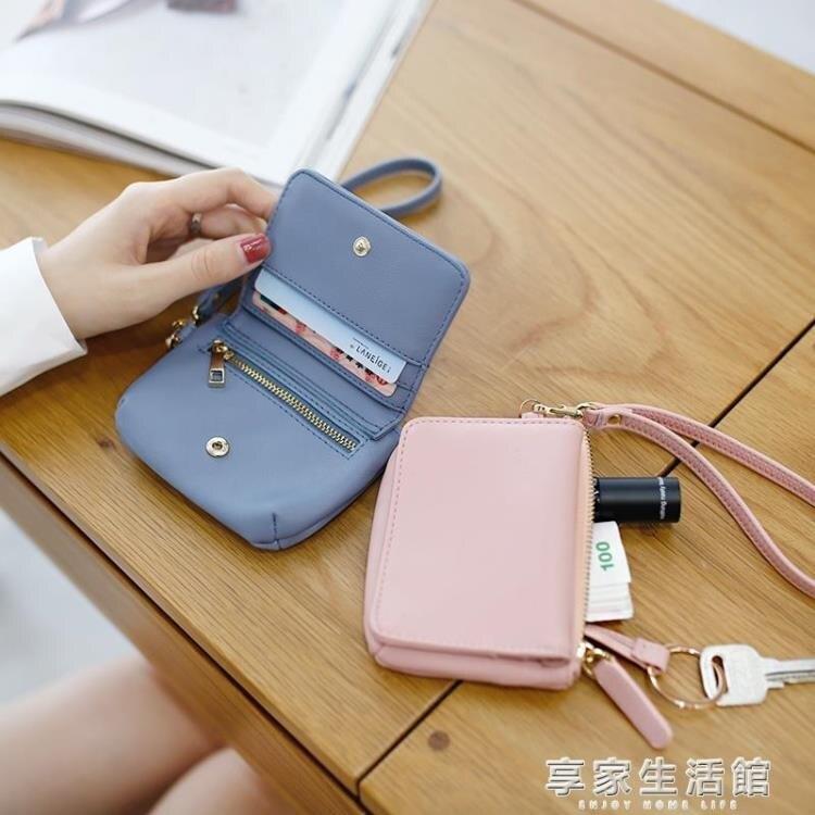 短款零錢包女式迷你可愛韓國版個性卡包硬幣包袋小方手包
