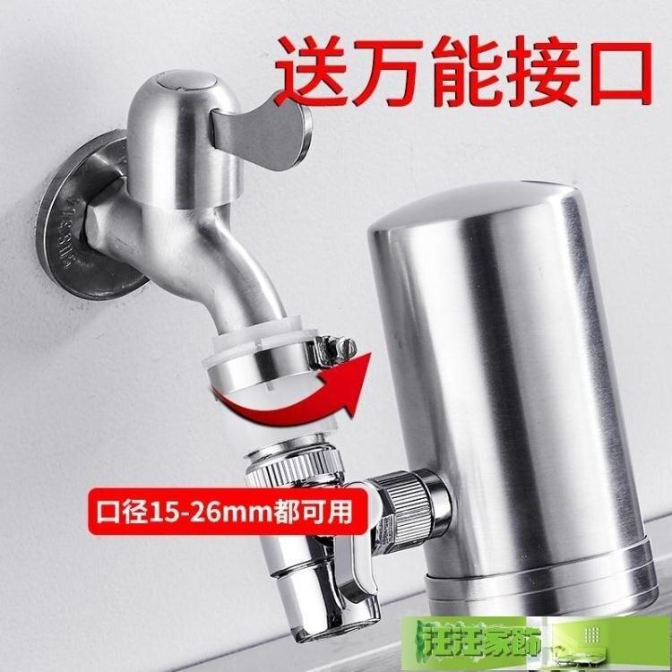淨水器 不銹鋼凈水器家用直飲廚房水龍頭過濾器自來水凈化器濾水器凈水機 汪汪家飾 免運