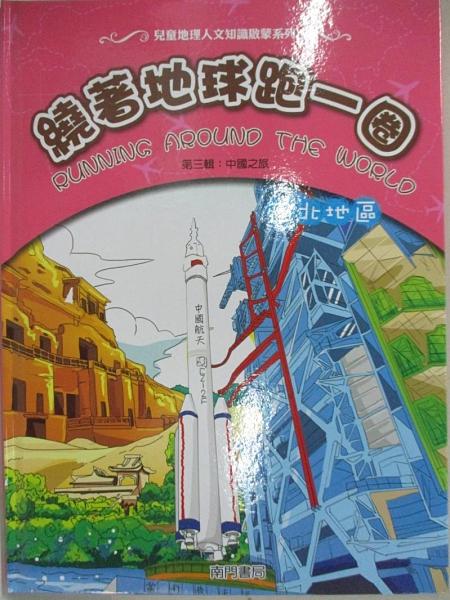 【書寶二手書T8/少年童書_EH3】繞著地球跑一圈. 第三輯: 中國之旅 西北地區