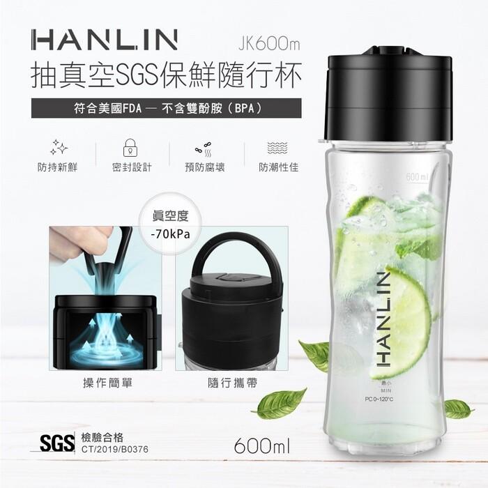 小築貓生活hanlin-jk600m(免運)合格抽真空保鮮環保杯(耐熱)sgs 隨行杯戶外辦公室