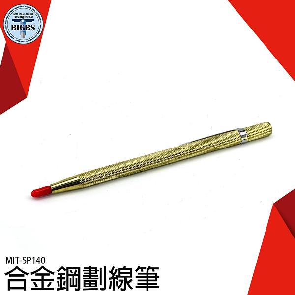 《利器五金》合金硬質筆 磁磚切割 鋼針劃線工具 木工鉗工劃線器 MIT-SP140 合金鋼劃線筆 雕刻筆