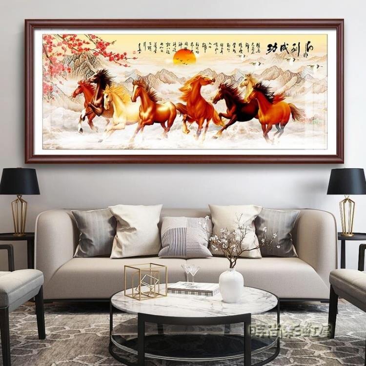 八駿圖掛畫客廳沙發背景牆裝飾畫辦公室字畫裝飾馬到成功大氣壁畫MBS優尚良品