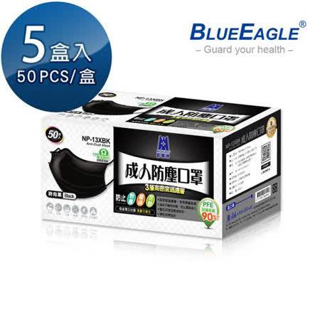 藍鷹牌 成人平面防塵口罩 時尚黑 50片*5盒