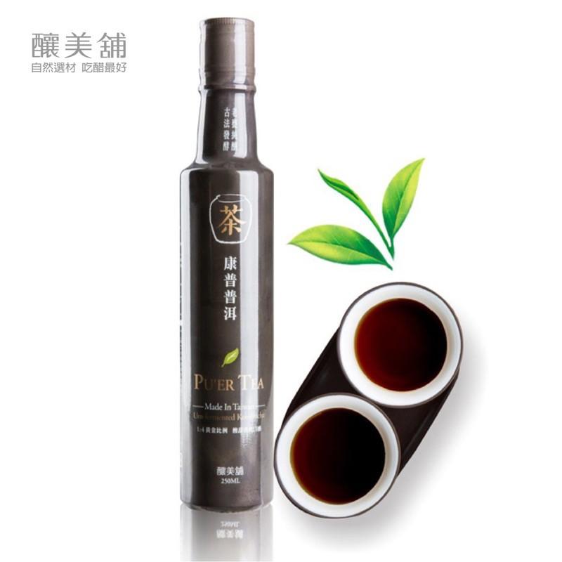 【釀美舖】康普普洱茶 250ml 活酵益菌 (100%純茶甕釀)