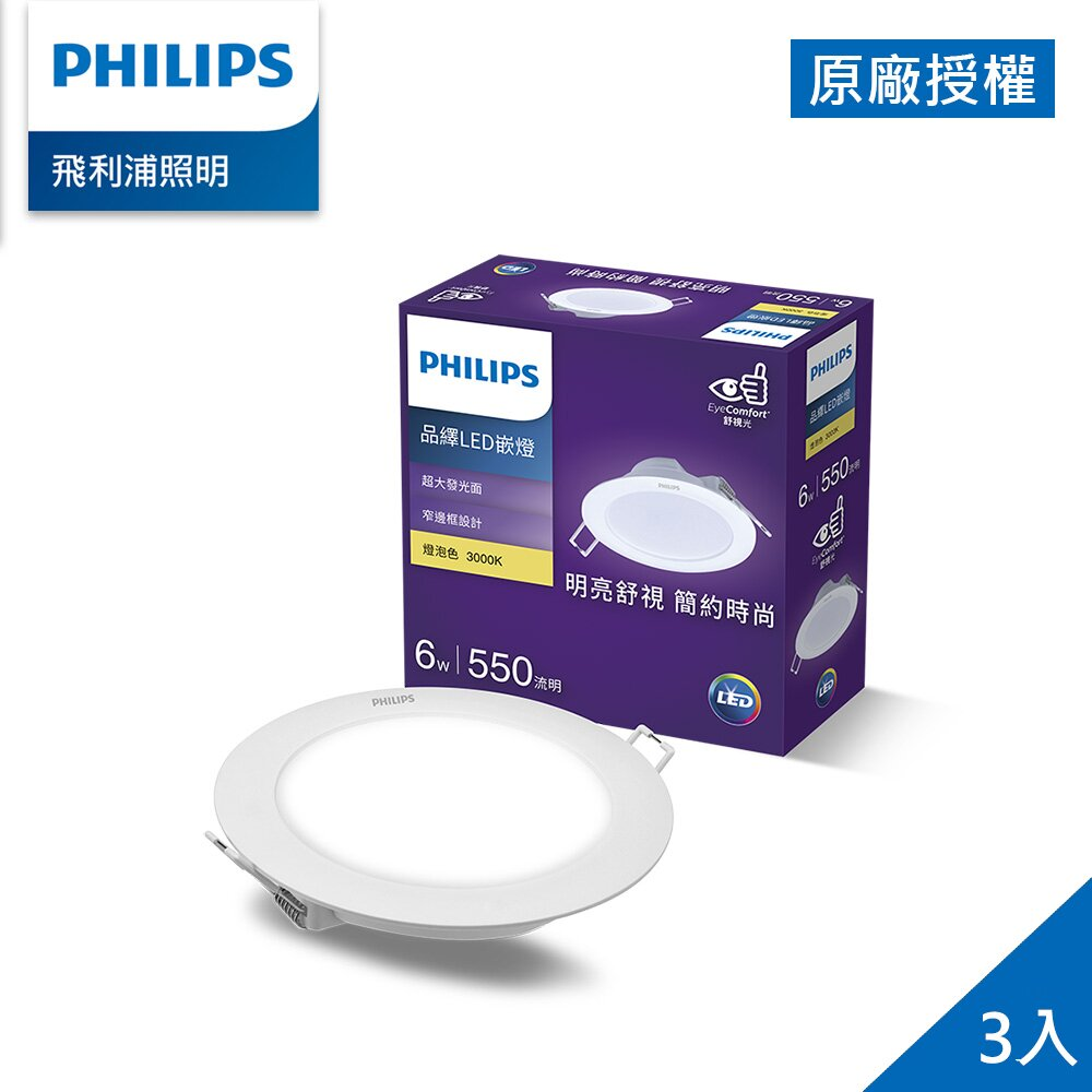 Philips 飛利浦 品繹 6W 9CM LED嵌燈-燈泡色3000K 3入(PK019)