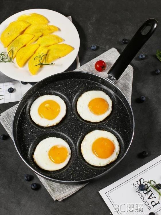 廚房神器 煎荷包蛋神器 四孔愛心不黏鍋煎蛋磨具雞蛋鍋不沾鍋 做蛋餃模具 優尚良品