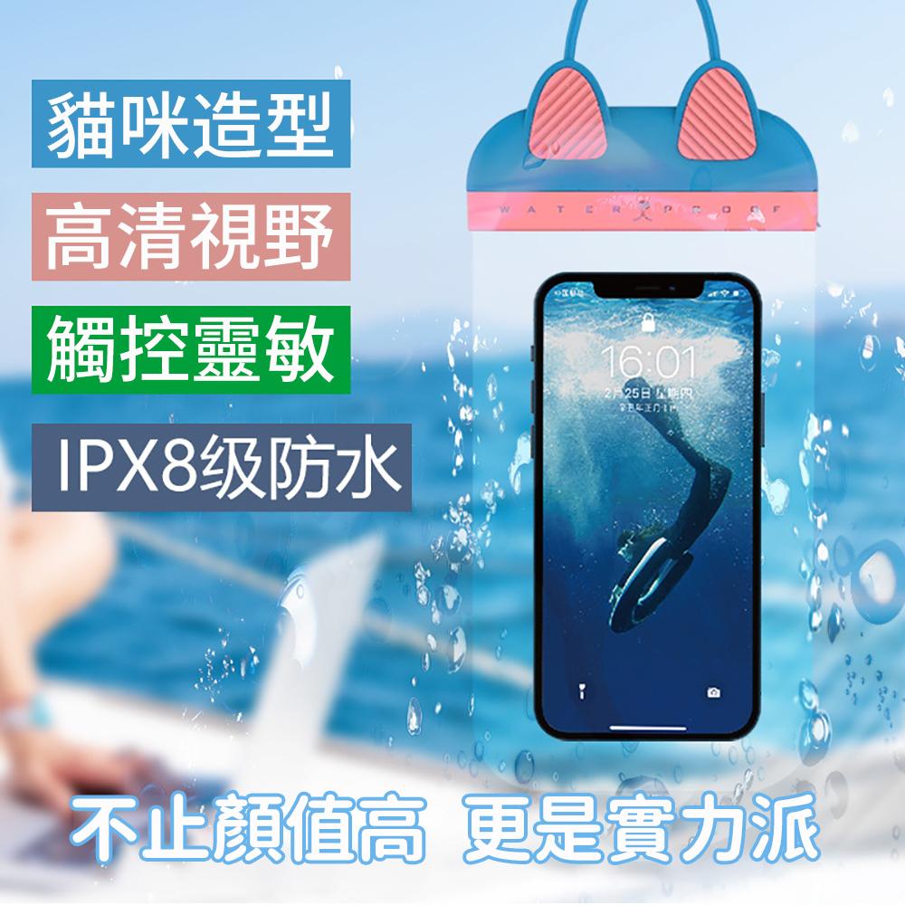 OMG 小喵 貓咪手機防水袋 防雨手機套 手機防水套 防水手機袋 手機潛水袋 粉色