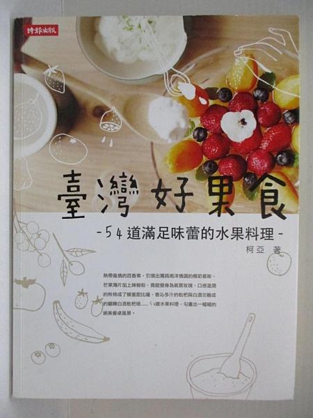 【書寶二手書T1/餐飲_EFA】臺灣好果食:54道滿足味蕾的水果料理_柯亞