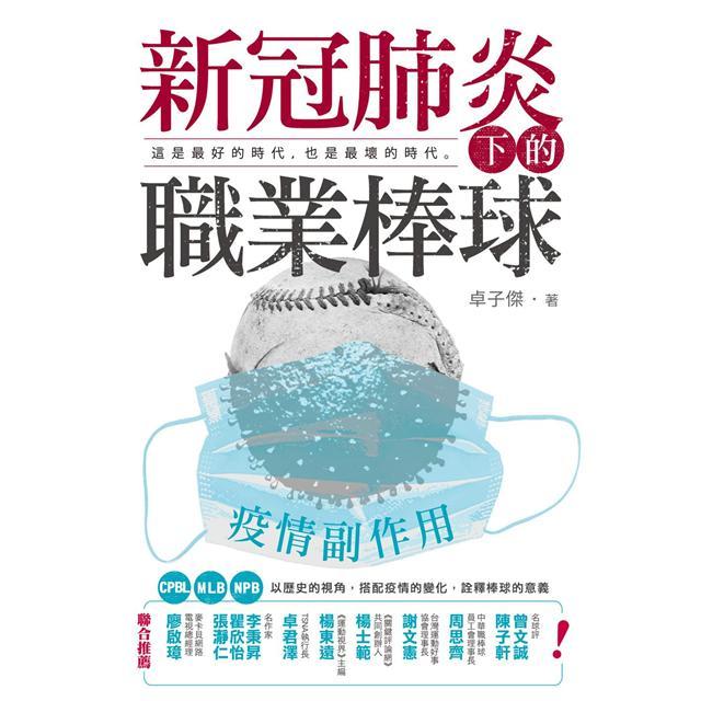 疫情副作用:新冠肺炎下的職業棒球